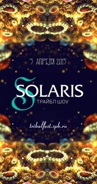 Трайбл-шоу SOLARIS