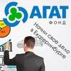 Начни свое дело в Екатеринбурге!