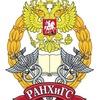 Новгородский филиал РАНХиГС при Президенте РФ