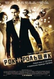 Рок-н-рольщик / RocknRolla (2008)