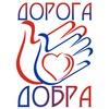Гуманитарный батальон помощи детям Дорога Добра