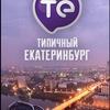 [ТЕ]типичный Екатеринбург. Новости Екатеринбурга