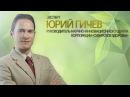 Эксперт Юрий Гичев. Антиоксидантный супер-комплекс Формула 3 .
