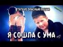 ТАТУ feat. Поцык: Я сошла с ума (Должен был косарь) | REMIX by VALTOVICH