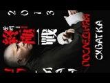 Ип Ман: Последняя схватка (2013) / Фильм полностью [HD 1080p]