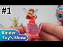 Феи Диснея, Киндер Сюрприз 2014 Disney Fairies, Kinder Surprise 2014 - Часть 1