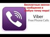 Viber или бесплатные звонки в любую точку мира