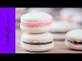 Пирожное Макарон - миндальное печенье Macaron - как приготовить, простой рецепт - Макароны - Макарун