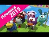 Пин-код - 2015 - Контакт  HD (Смешарики - познавательные мультики для детей и взрослых)