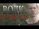 Волк - Роза ветров видеоклип