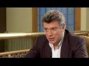 Борис Немцов Люблю жизнь,но знаю Путина....