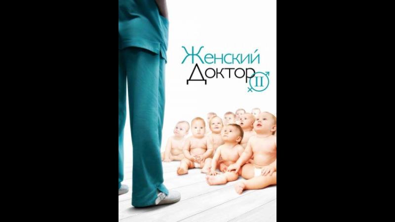 Сериал Женский доктор (Female doctor) Сезон 1 Серия 11
