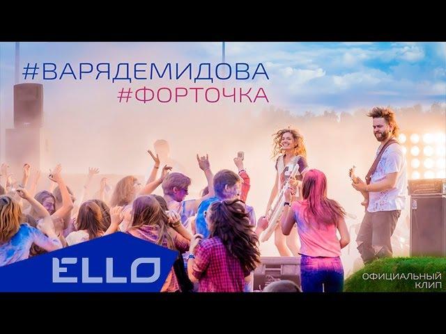 Варя Демидова - Форточка