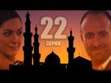 1001 ночь 22 серия многоголосая озвучка сериала