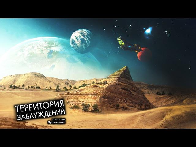 «Территория заблуждений» c Игорем Прокопенко: «Сенсации и тайны доисторических НЛО»