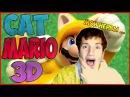 МОИ НЕРВЫ ... Cat Mario 3D