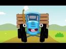 Едет трактор - мультик про машинки