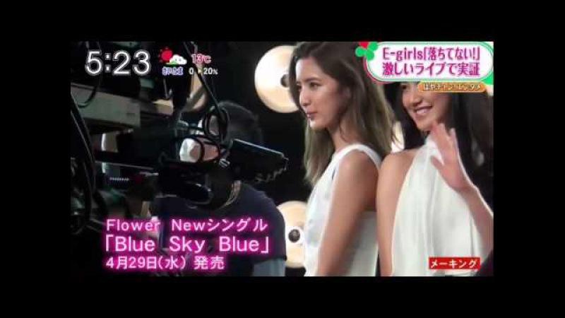 Flower 「Blue Sky Blue」E-girls「ファシオ」新CM「ファシオE-girls実証ライブ」編 メーキ125
