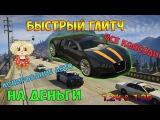 GTA V Online 1.24/1.26 - Быстрый Глитч на Деньги! / Копирование Авто! (Все Консоли)