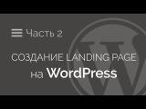 Создание Landing Page на WordPress. Часть 2