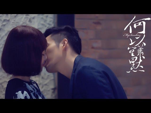 [KISS SCENES] BÊN NHAU TRỌN ĐỜI OST YOU ARE MY SUNSHINE 何以笙箫默 | My SunShine - Trương Kiệt