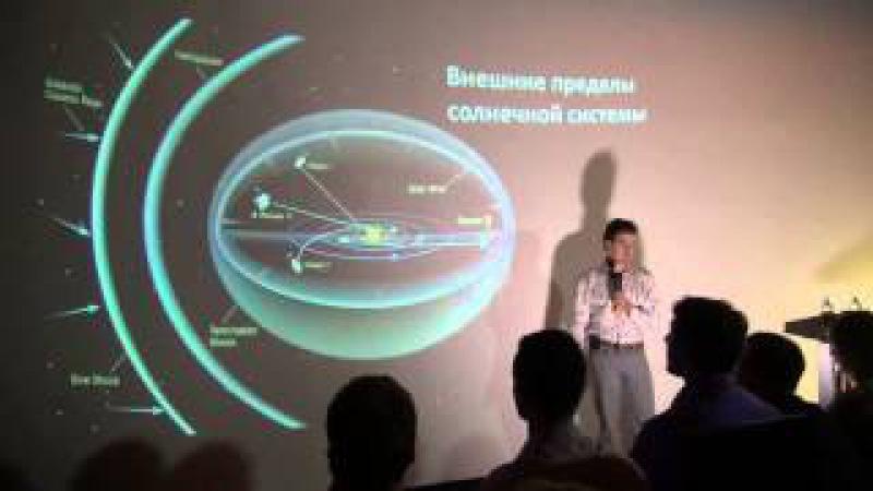 Открытая научно-популярная лекция «Межзвездное пространство» | Сергей Иванов | ...