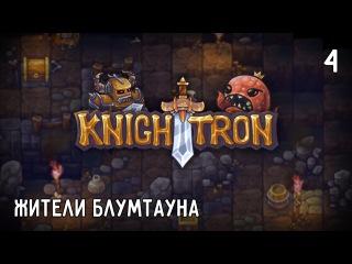 Knighttron. Полное прохождение. Часть #4 – Жители Блумтауна