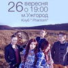 День міста Ужгород з гуртом «Атмасфера»