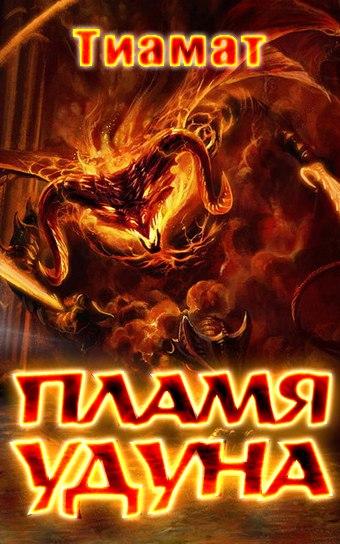 flames of udun