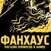 Фанхаус Белгород - Магазин комиксов и аниме