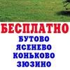 Бесплатное в Бутово Ясенево Коньково Зюзино