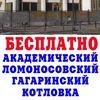Бесплатно Ломоносовский Гагаринский Академически