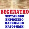 Бесплатное Чертаново Бирюлево Царицыно Нагорный