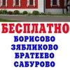 Бесплатное Зябликово Борисово Братеево Сабурово