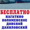 Бесплатное Нагатино Коломенское Донской Данилово
