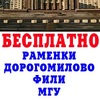 Бесплатное в Фили Дорогомилово Раменки МГУ