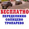 Бесплатное в Переделкино Солнцево Тропарево