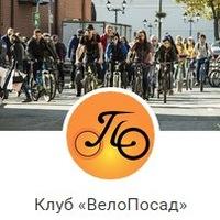 Логотип ВЕЛОПОСАД