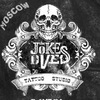 Jokes Over ♣ Тату салон в Москве ♣ Татуировки