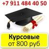 Дипломы, курсовые,отчет по практике, Калининград