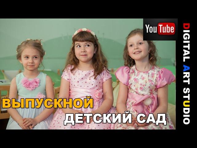 Интервью с детьми из детского сада