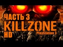Прохождение Killzone HD PS3. Часть 3 Новые друзья