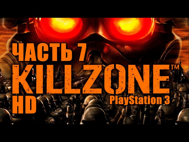 Прохождение Killzone HD (PS3). Часть 7: Охота на предателя