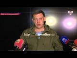 Вооружение миссии ОБСЕ я буду рассматривать как интервенцию – Александр Захарченко