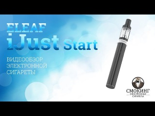 Eleaf iJust Start. Обзор девайса от вейп шопа Смокинг.