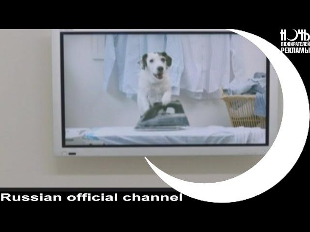 TV advertising - 1 место 2013г. / Ночь пожирателей рекламы (приз зрительских симпатий)
