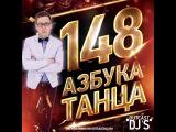 OUTCAST DJ's  Азбука Танца #148 Live MegaMix13.01.15