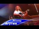 Леонид Агутин - Кого не стоило бы ждать (1994)