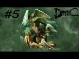 Прохождение DmC: Devil May Cry 5 Вирилити