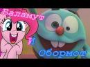 Pinkie Pie - Баламут и Обормот PMV 1 April